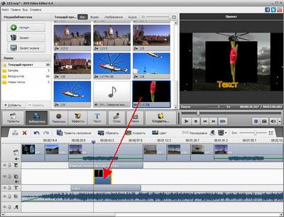 Avs Video Editor инструкция на русском - фото 4