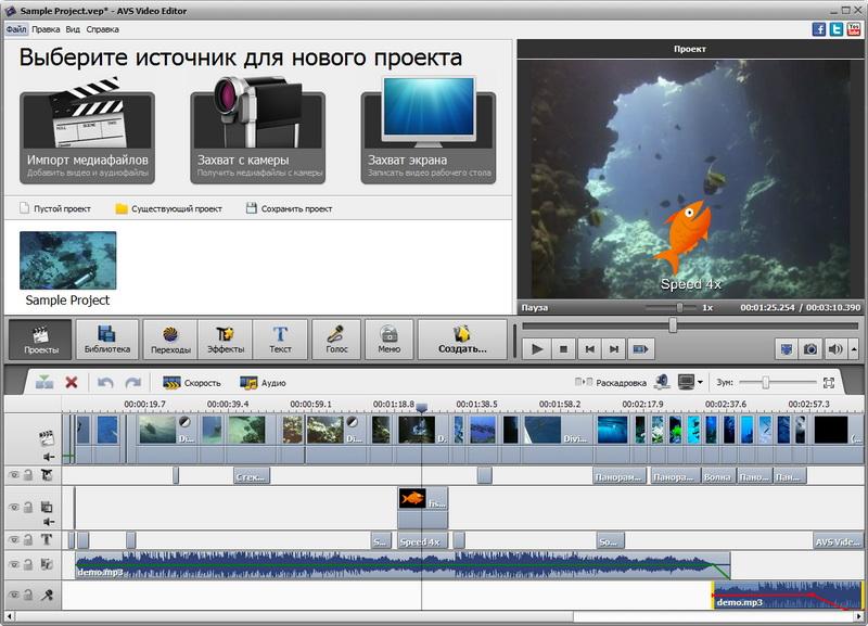 Avs Video Editor инструкция на русском - фото 2
