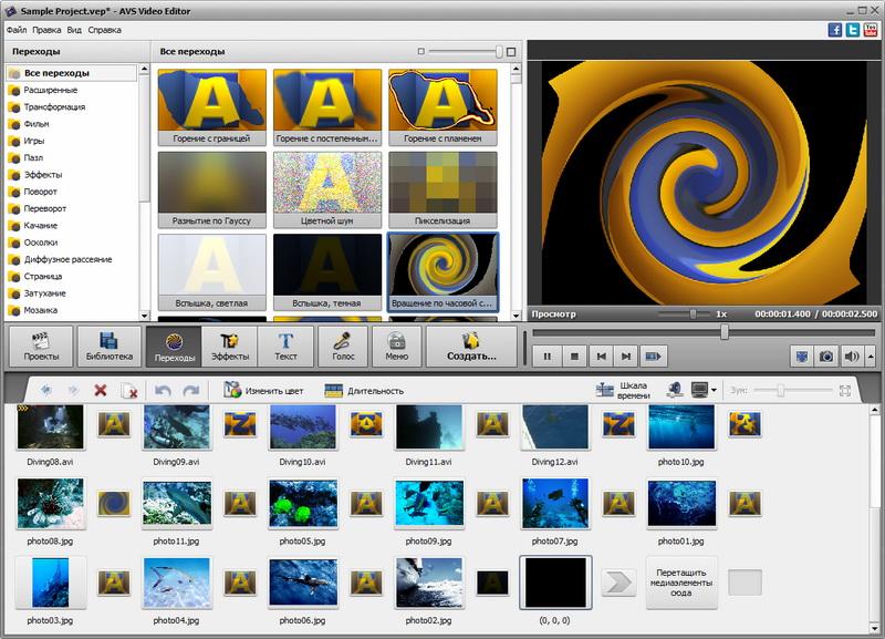 Avs Video Editor инструкция на русском - фото 3