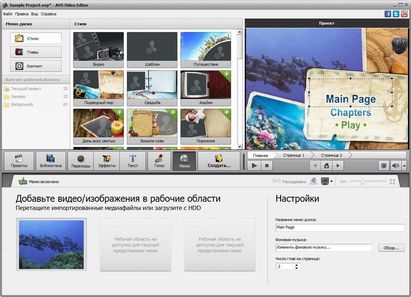 Avs Video Editor инструкция на русском - фото 8